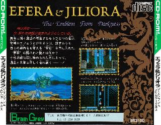 Screenshot Thumbnail / Media File 1 for Efera and Jiliora - The Emblem from Darkness (NTSC-J)