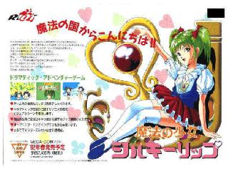 Screenshot Thumbnail / Media File 1 for Mahou no Shoujo Silky Lip (Version 5.0 alt) (NTSC-J)