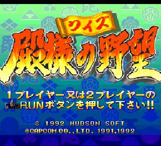 Screenshot Thumbnail / Media File 1 for Quiz Tonosama no Yabou (NTSC-J)