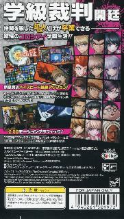 Screenshot Thumbnail / Media File 1 for Dangan-Ronpa - Kibou no Gakuen to Zetsubou no Koukousei (Japan)