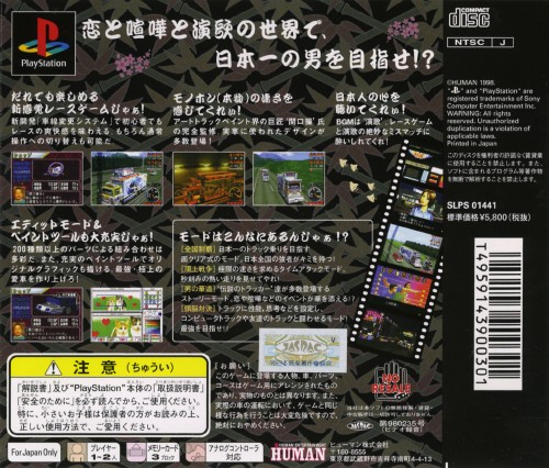 Sony Playstation / PSX ROMs ISOs - Japan - CoolROMcom