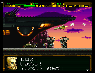 Screenshot Thumbnail / Media File 1 for Front Mission Series - Gun Hazard (Japan)