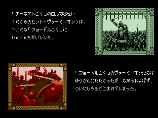Screenshot Thumbnail / Media File 1 for Vermilion (Japan)
