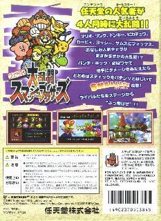 Screenshot Thumbnail / Media File 1 for Nintendo All-Star! Dairantou Smash Brothers (Japan)