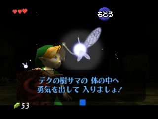 Screenshot Thumbnail / Media File 1 for Zelda no Densetsu - Toki no Ocarina (Japan)