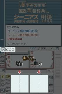 Screenshot Thumbnail / Media File 1 for Kanji Sonomama Rakubiki Jiten (J)(SCZ)