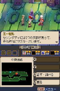 Screenshot Thumbnail / Media File 1 for Soma Bringer (J)(6rz)