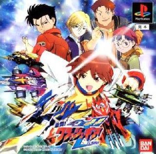 Screenshot Thumbnail / Media File 1 for Gekitou! Crush Gear Turbo (J)