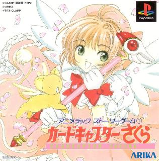 Screenshot Thumbnail / Media File 1 for Anime-chic Story 1 - CardCaptor Sakura (Japan) (Disc 2)