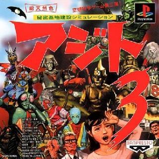 Screenshot Thumbnail / Media File 1 for Azito 3 (Japan)