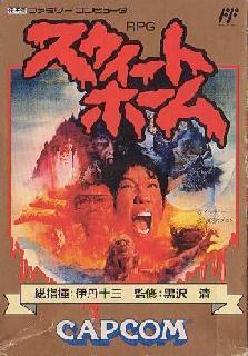 Screenshot Thumbnail / Media File 1 for Sweet Home (Japan)
