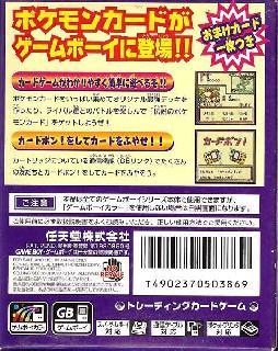 Screenshot Thumbnail / Media File 1 for Pokemon Card GB (Japan)