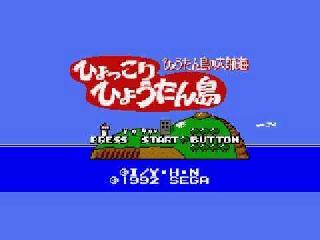 Screenshot Thumbnail / Media File 1 for Hyokkori Hyoutan Jima - Hyoutan Jima no Daikoukai (Japan)