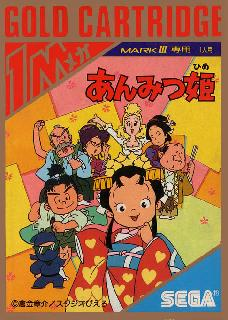 Screenshot Thumbnail / Media File 1 for Anmitsu Hime (Japan)