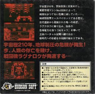 Screenshot Thumbnail / Media File 1 for Vertical Force (Japan)
