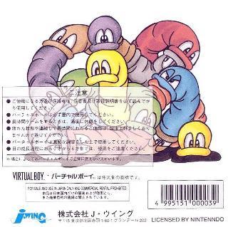 Screenshot Thumbnail / Media File 1 for Virtual Lab (Japan)