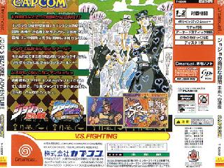 Screenshot Thumbnail / Media File 1 for Jojo's Bizarre Adventure (J)