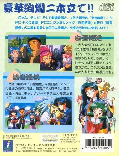 Screenshot Thumbnail / Media File 1 for Tenchi Muyo! Ryououki FX Disc B
