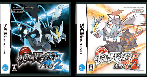 pokemon black 2 nintendo ds rom