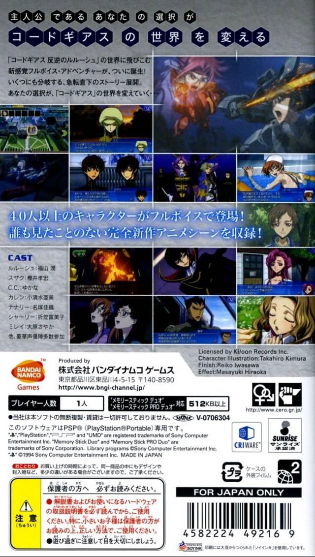 File 1 for Code Geass - Hangyaku no Lelouch - Lost Colors (Japan