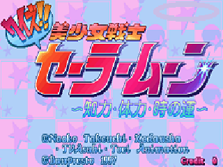 Screenshot Thumbnail / Media File 1 for Quiz Bisyoujo Senshi Sailor Moon - Chiryoku Tairyoku Toki no Un