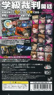 Screenshot Thumbnail / Media File 1 for Dangan-Ronpa - Kibou no Gakuen to Zetsubou no Koukousei (Japan)