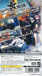 Screenshot Thumbnail / Media File 1 for Black Rock Shooter - The Game (Japan)