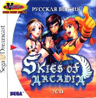 Screenshot Thumbnail / Media File 1 for Skies of Arcadia