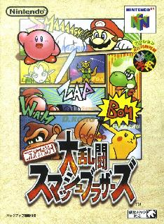 Screenshot Thumbnail / Media File 1 for Nintendo All-Star! Dairantou Smash Brothers (Japan)