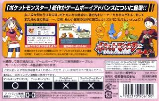 Screenshot Thumbnail / Media File 1 for Pokemon Ruby (J)(GBANow)