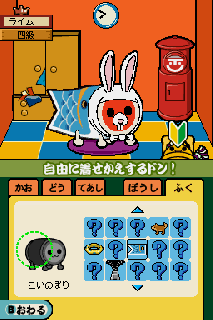 Screenshot Thumbnail / Media File 1 for Taiko no Tatsujin DS - Touch de Dokodon! (J)(Independent)