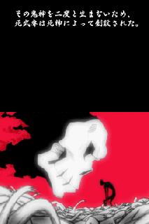 Screenshot Thumbnail / Media File 1 for Soul Eater - Medusa no Inbou (J)(Caravan)
