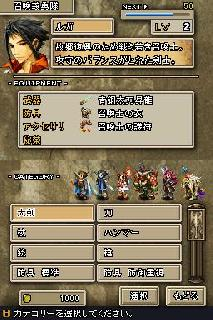 Screenshot Thumbnail / Media File 1 for Blood of Bahamut (JP)(BAHAMUT)