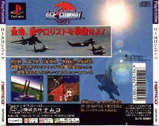 Screenshot Thumbnail / Media File 1 for Ace Combat (J)