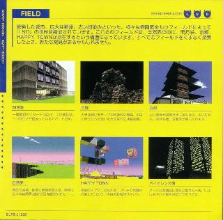 Screenshot Thumbnail / Media File 1 for LSD - Dream Emulator (Japan)