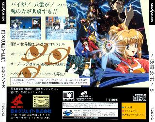 Screenshot Thumbnail / Media File 1 for 3x3 Eyes Disc 1, 2, 3 (J)