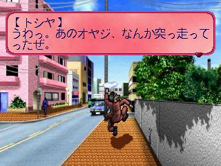 Screenshot Thumbnail / Media File 1 for High School Terra Story (J)
