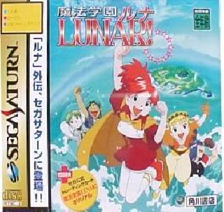 Screenshot Thumbnail / Media File 1 for Lunar Magic School (J)