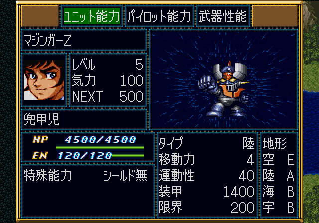 Screenshot Thumbnail / Media File 6 for Super Robot Wars F (J)