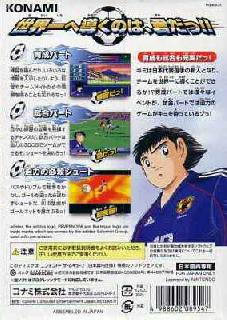Screenshot Thumbnail / Media File 1 for Captain Tsubasa Ougonsedai No Chousen (NTSC-J)