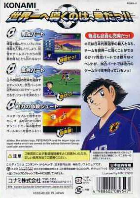 captain tsubasa pc game download