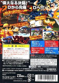 Screenshot Thumbnail / Media File 1 for One Piece - Grand Battle 3 (NTSC-J)