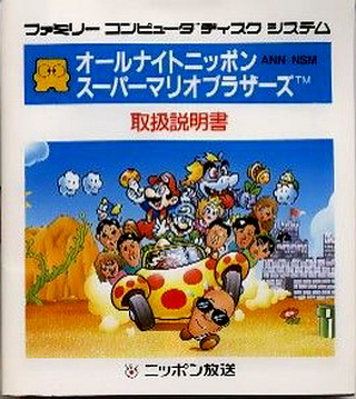 le topic des merveilles  88251-All_Night_Nippon_Super_Mario_Brothers_%28Japan%29_%28Promotion_Cart%29-3
