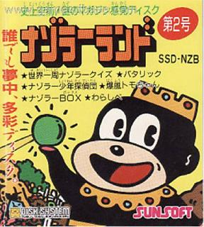 Screenshot Thumbnail / Media File 1 for Nazoraa Land Dai 2 Gou (Japan) (Nazo Magazine Disk)
