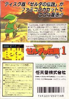 Screenshot Thumbnail / Media File 1 for Zelda no Densetsu - The Hyrule Fantasy (Japan) (v1.1)