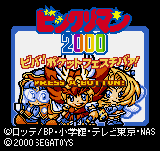 Screenshot Thumbnail / Media File 1 for Bikkuriman 2000