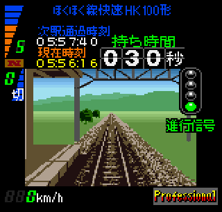Screenshot Thumbnail / Media File 1 for Densha De GO! 2