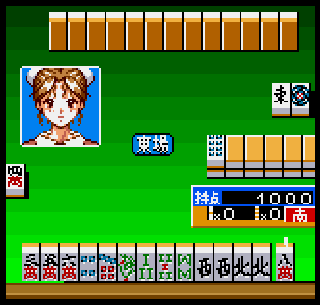 Screenshot Thumbnail / Media File 1 for Super Real Mahjong