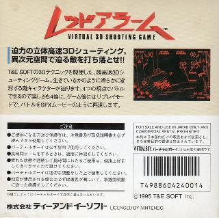 Screenshot Thumbnail / Media File 1 for Red Alarm (Japan)