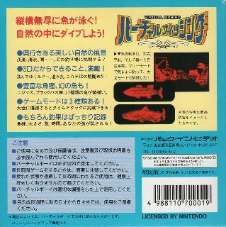 Screenshot Thumbnail / Media File 1 for Virtual Fishing (Japan)